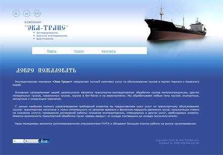 EKA-TRANS.com - экспедирование, морское агентирование, фрахтование