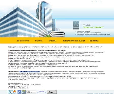«Монолитпроект» - Технологические карты на все виды строительно-монтажных и отделочных работ